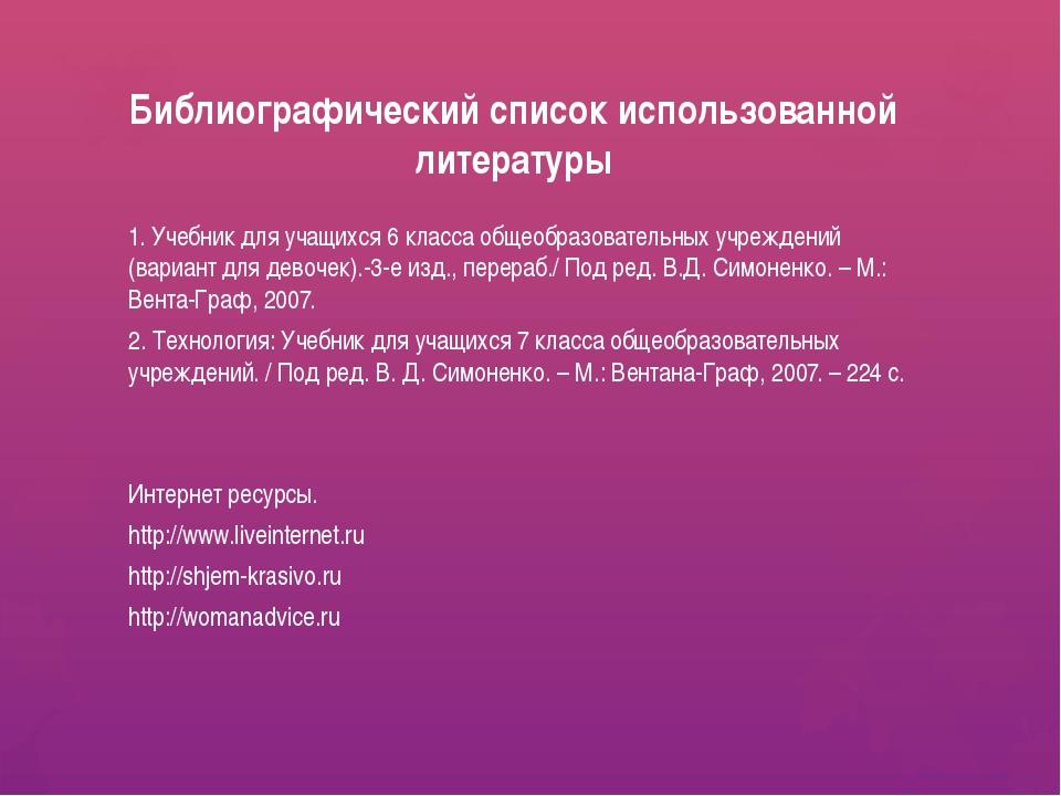 Библиографический список использованной литературы 1. Учебник для учащихся 6...
