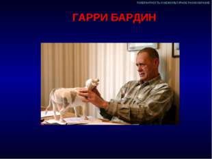ГАРРИ БАРДИН ТОЛЕРАНТНОСТЬ И МЕЖКУЛЬТУРНОЕ РАЗНООБРАЗИЕ
