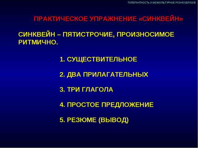 ПРАКТИЧЕСКОЕ УПРАЖНЕНИЕ «СИНКВЕЙН» 1. СУЩЕСТВИТЕЛЬНОЕ 2. ДВА ПРИЛАГАТЕЛЬНЫХ 3...