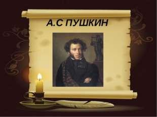 А.C ПУШКИН