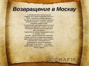Возвращение в Москву 3 сентября внезапно прибыл курьер и передал поэту приказ
