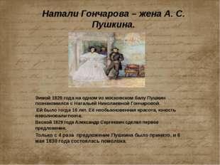 Натали Гончарова – жена А. С. Пушкина. Зимой 1829 года на одном из московском