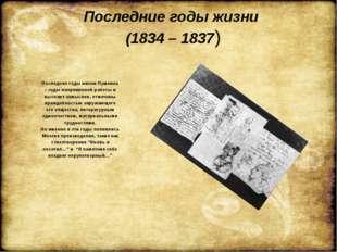 Последние годы жизни (1834 – 1837) Последние годы жизни Пушкина – годы напряж