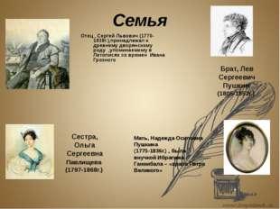 Семья Отец , Сергей Львович (1770-1838г.),принадлежал к древнему дворянскому