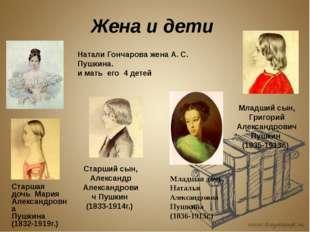 Жена и дети Натали Гончарова жена А. С. Пушкина. и мать его 4 детей Младший с