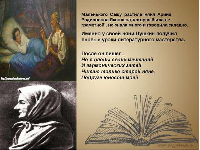 Маленького Сашу растила няня Арина Родионовна Яковлева, которая была не грам...