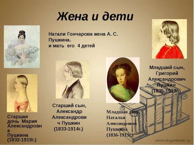 Жена и дети Натали Гончарова жена А. С. Пушкина. и мать его 4 детей Младший с...