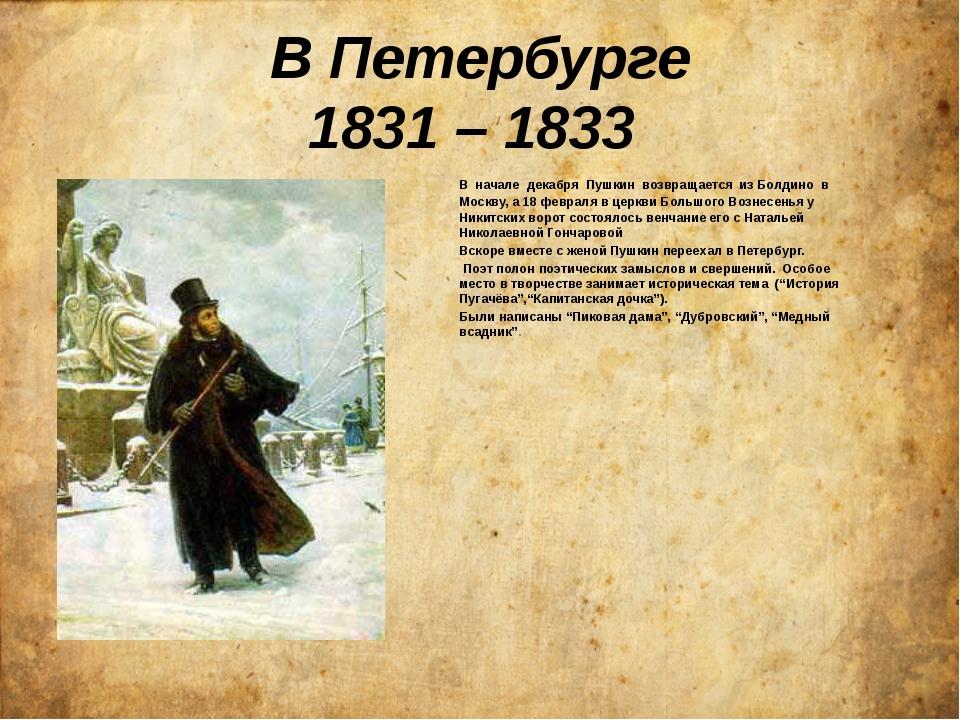 петербургский период жизни пушкина кратко воротниковых