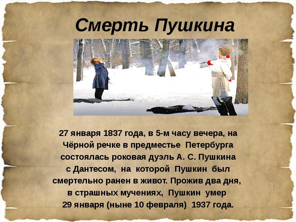 Смерть Пушкина 27 января 1837 года, в 5-м часу вечера, на Чёрной речке в пред...