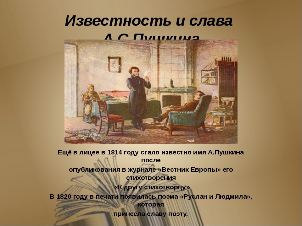 Известность и слава А.С.Пушкина Ещё в лицее в 1814 году стало известно имя А....