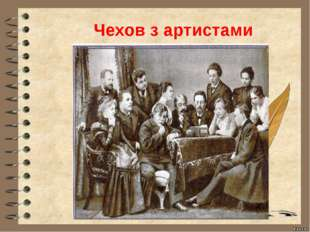 Чехов з артистами
