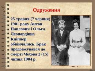 Одруження 25 травня (7 червня) 1901 року Антон Павлович і Ольга Леонардівна