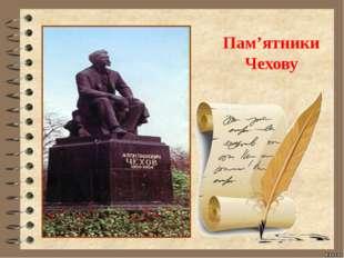 Пам'ятники Чехову