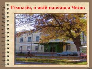 Гімназія, в якій навчався Чехов