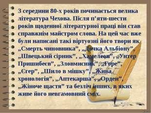 З середини 80-х років починається велика література Чехова. Після п'яти-шест