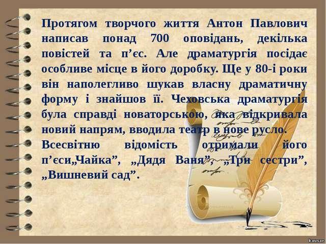 Протягом творчого життя Антон Павлович написав понад 700 оповідань, декілька...
