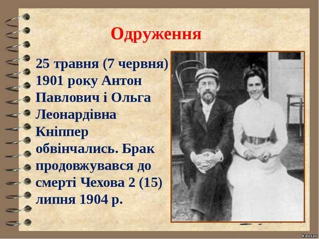 Одруження 25 травня (7 червня) 1901 року Антон Павлович і Ольга Леонардівна...