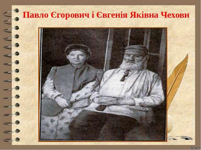 Павло Єгорович і Євгенія Яківна Чехови