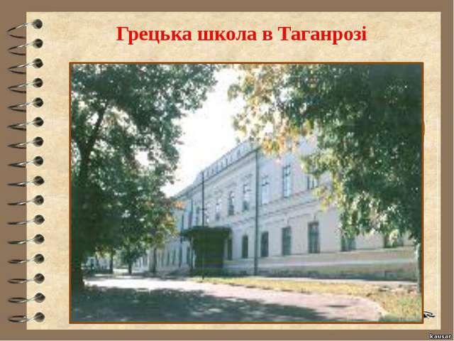 Грецька школа в Таганрозі