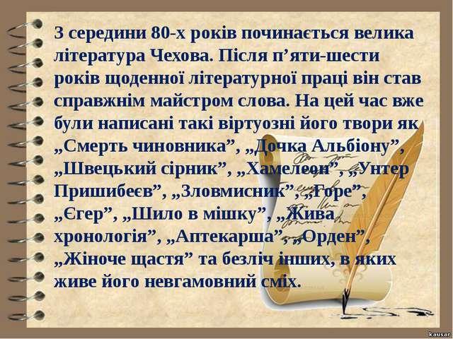 З середини 80-х років починається велика література Чехова. Після п'яти-шест...