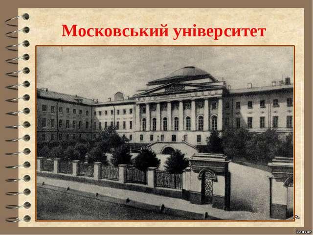 Московський університет
