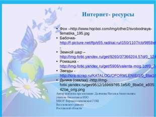 Интернет- ресурсы Фон –http://www.hqoboi.com/img/other2/svobodnaya-tematika_1