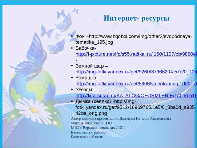Интернет- ресурсы Фон –http://www.hqoboi.com/img/other2/svobodnaya-tematika_1...
