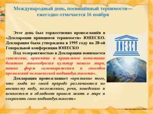 Этот день был торжественно провозглашён в «Декларации принципов терпимости» Ю