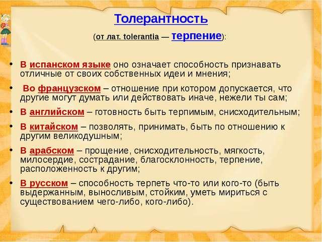 Толерантность (от лат. tolerantia — терпение): В испанском языке оно означает...
