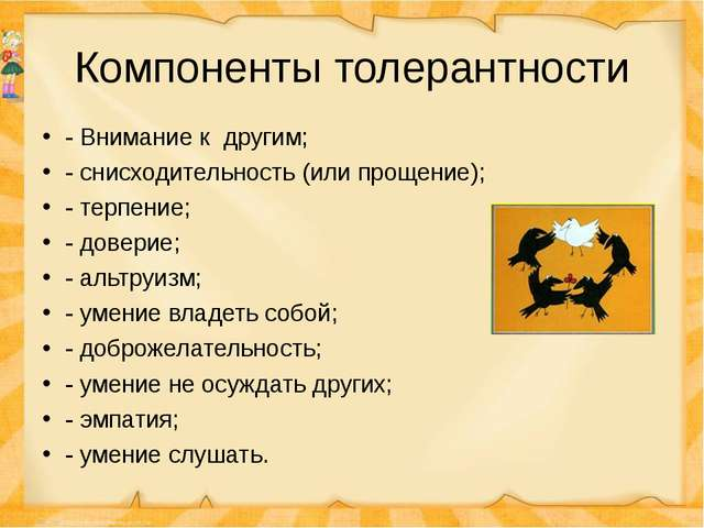 Компоненты толерантности - Внимание к другим; - снисходительность (или прощен...