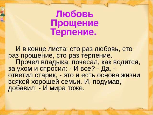 Любовь Прощение Терпение. И в конце листа: сто раз любовь, сто раз прощение,...