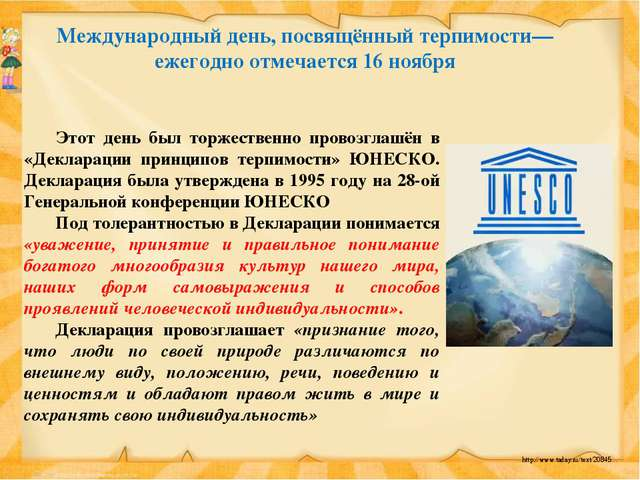 Этот день был торжественно провозглашён в «Декларации принципов терпимости» Ю...