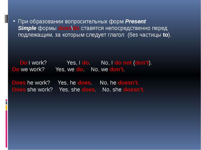 При образовании вопросительных формPresent Simpleформыdoes\do ставятся не...