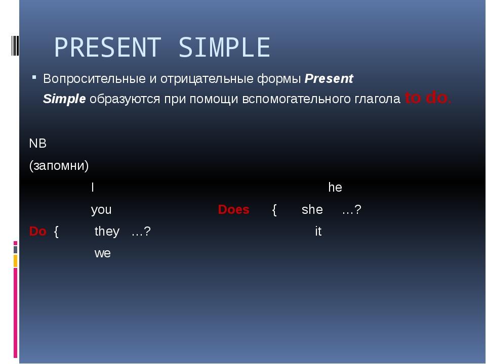 PRESENT SIMPLE Вопросительные и отрицательные формыPresent Simpleобразуются...