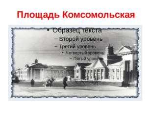 Площадь Комсомольская