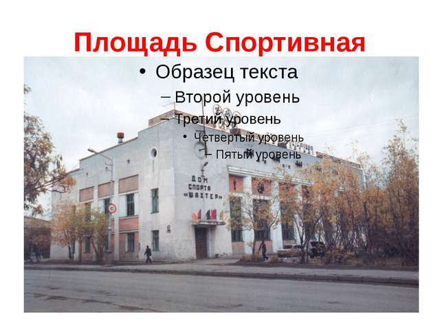 Площадь Спортивная