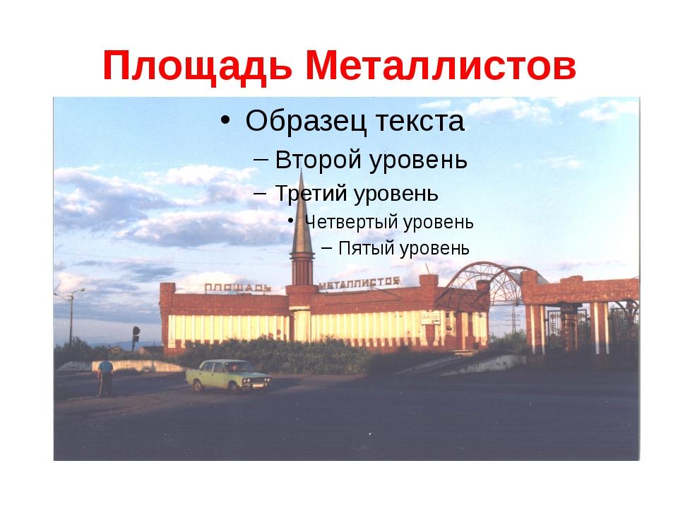 Площадь Металлистов