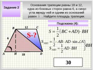 Основания трапеции равны 18 и 12, одна из боковых сторон равна 6, а синус угл