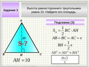 Высота равностороннего треугольника равна 10. Найдите его площадь. Задание 3