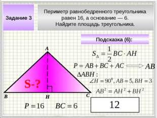 Периметр равнобедренного треугольника равен 16, а основание— 6. Найдите площ