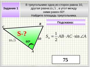 В треугольнике одна из сторон равна 10, другая равна , а угол между ними раве