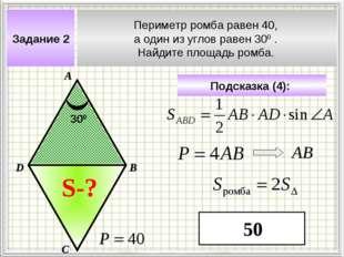Задание 2 Периметр ромба равен 40, а один из углов равен 300 . Найдите площад