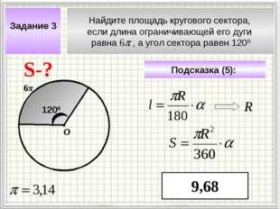 Найдите площадь кругового сектора, если длина ограничивающей его дуги равна ,