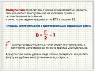 Формула Пика позволит вам с необычайной легкостью находить площадь любого мно