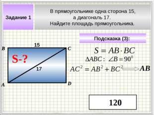 В прямоугольнике одна сторона 15, а диагональ 17. Найдите площадь прямоугольн