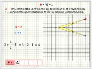 В + Г/2 − 1 В— есть количество целочисленных точек внутри многоугольника, Г