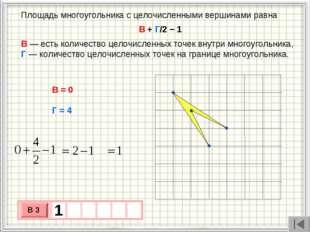 Площадь многоугольника с целочисленными вершинами равна В + Г/2 − 1 В— есть