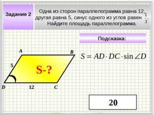 Задание 2 Одна из сторон параллелограмма равна 12, другая равна 5, синус одно