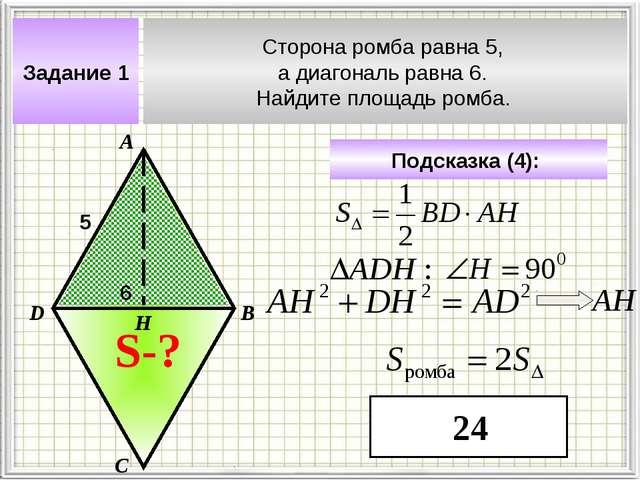 Задание 1 Сторона ромба равна 5, а диагональ равна 6. Найдите площадь ромба....