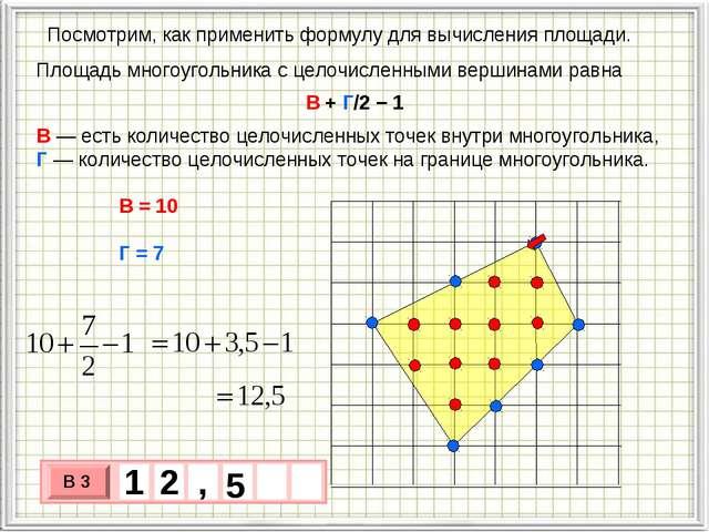Посмотрим, как применить формулу для вычисления площади. Площадь многоугольн...